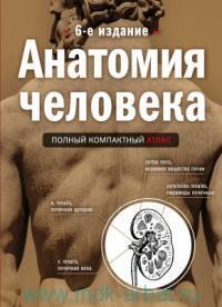 Анатомия человека : полный компактный атлас