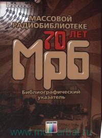 Массовой радиобиблиотеке - 70 лет. Библиографический указатель