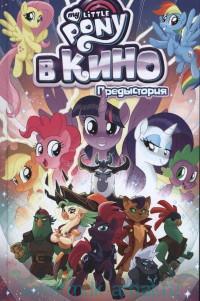My Little Pony в кино. Предистория