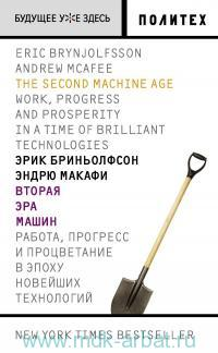 Вторая эра машин : работа, прогресс, и процветание в эпоху новейших технологий