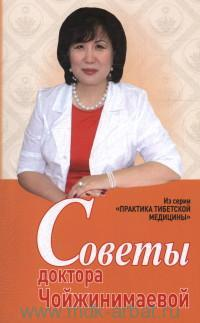 Советы доктора Чойжинимаевой