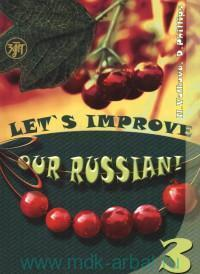 Улучшим наш русский! Ч.3 = Let's improve our Russian! Step 3