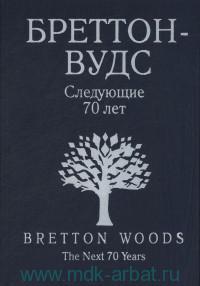 Бреттон-Вудс. Следующие 70 лет : сборник статей