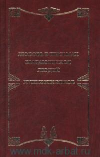 Любовные письма выдающихся людей XVIII и XIX веков