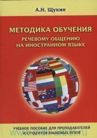 Методика обучения речевому общению на иностранном языке : учебное пособие для преподавателей и студентов языковых вузов