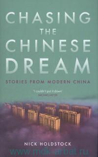 Chasing the Chinese Dream : Stories from Modern China