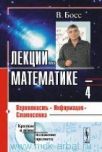 Лекции по математике. Т.4. Вероятность, информация, статистика : учебное пособие