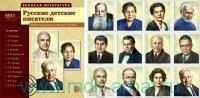 Великая литература : Русские детские писатели : Демонстрационные картинки, беседы : 12 картинок