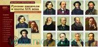 Великая литература : Русские писатели и поэты XIX века : Демонстрационные картинки, беседы : 12 картинок