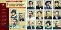 Великая литература : Русские писатели и поэты XX века : Демонстрационные картинки, беседы : 12 картинок