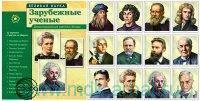 Великая наука : Зарубежные ученые : демонстрационные картинки, беседы : 12 картинок с текстом на обороте