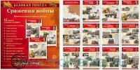 Великая победа. Сражения войны, 1941-1945 : демонстрационные картинки, беседы : 12 картинок
