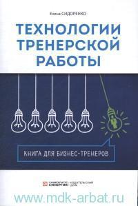 Технологии тренерской работы : книга для бизнес-тренеров