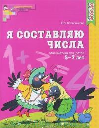 Я составляю числа : Математика для детей 5-7 лет (соответствует ФГОС ДО)