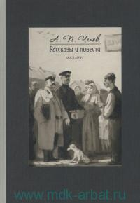 Рассказы и повести, 1883-1891