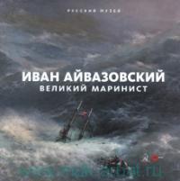 Иван Айвазовский. Великий маринист : альманах. Вып. 506