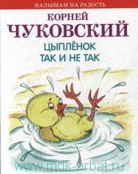 Цыплёнок ; Так и не так : сказки