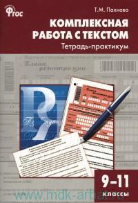 Комплексная работа с текстом : 9-11-й классы : тетрадь-практикум (соответствует ФГОС)