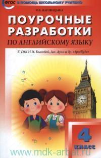 Поурочные разработки по английскому языку : 4-й класс : к УМК Н. И. Быковой, Дж. Дули и др. («Spotlight») (соответствует ФГОС)