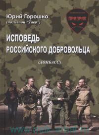 Исповедь российского добровольца