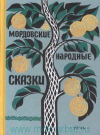 Мордовские народные сказки : литературная обработка С. Г. Фетисова