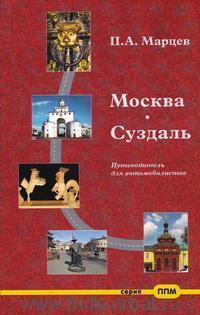 Москва - Суздаль : путеводитель для автомобилистов