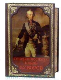 Генералиссимус Князь Суворов
