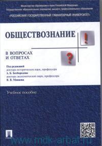 Обществознание в вопросах и ответах : учебное пособие