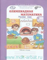 Олимпиадная математика : рабочая тетрадь для 6-го класса : в 4 ч. (ФГОС)