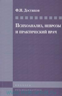 Психоанализ, неврозы и практический врач : статьи из журнала «Русский врач в Чехословакии» (1935-1940)