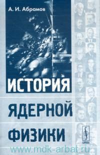 История ядерной физики : учебное пособие