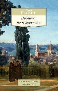 Прогулки по Флоренции: Заметки о христианском искусстве для английских путешественников
