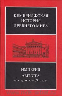 Империя Августа 43 г. до н. э. - 69 г. н. э. : в 2 полутомах