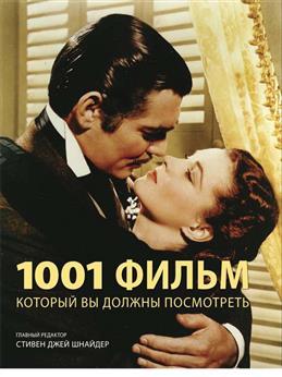 1001 фильм который вы должны посмотреть