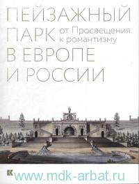 Пейзажный парк в Европе и России : от Просвещения к романтизму