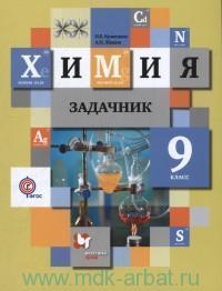 Химия : 9-й класс : задачник для учащихся общеобразовательных организаций (Алгоритм успеха. ФГОС)