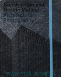 Construction and Design Manual. Architectural Photography