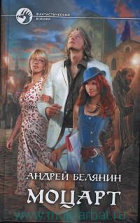 Моцарт : фантастический роман
