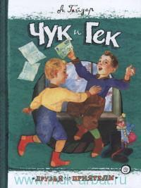 Чук и Гек : рассказы