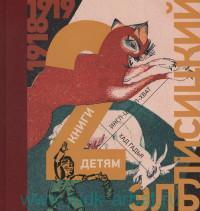 2 книги детям : Хад Гадья (Козочка) ; Ингл-Цингл-Хват