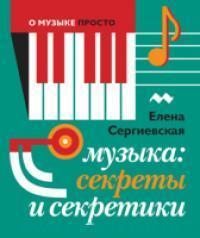 Музыка : секреты и секретики