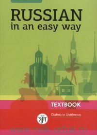 Russian in an Easy Way : Russian language course for beginners : textbook = Русский - это просто : курс русского языка для начинающих : учебник