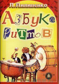 Азбука ритмов : учебное пособие