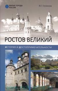 Ростов Великий : история и достопримечательности