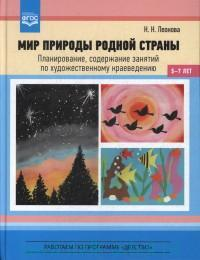 Мир природы родной страны : планирование, содержание занятий по художественному краеведению (разработано соответствии с ФГОС)