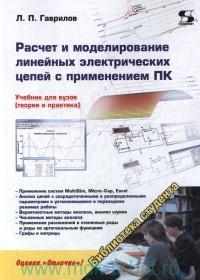 Расчет и моделирование линейных электрических цепей с применением ПК : учебник и практикум для бакалавриата и магистратуры