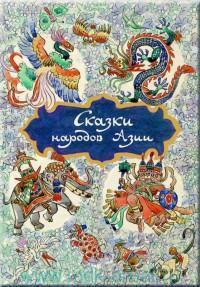 Сказки народов Азии : пересказал для детей Нисон Ходза