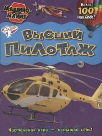 Высший пилотаж : настольная игра - испытай себя! : для детей 4-6 лет (более 100 наклеек)