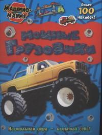 Мощные грузовики : настольная игра - испытай себя! : для детей 4-6 лет (более 100 наклеек!)