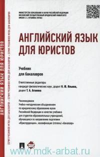 Английский язык для юристов : учебник